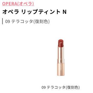 OPERA - 【新品】オペラ リップティント テラコッタ09