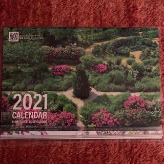 ロイズカレンダー2021(カレンダー/スケジュール)