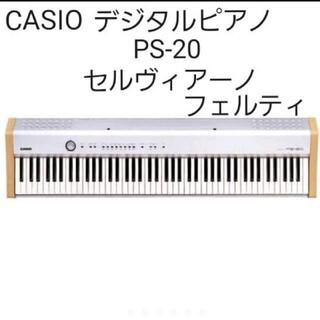 カシオ(CASIO)のカシオ CASIO  デジタルピアノ 電子ピアノ セルヴィアーノ フェルティ(電子ピアノ)