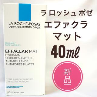 ラロッシュポゼ(LA ROCHE-POSAY)の☆新品☆ ラロッシュポゼ エクファラ マット  40ml(フェイスクリーム)