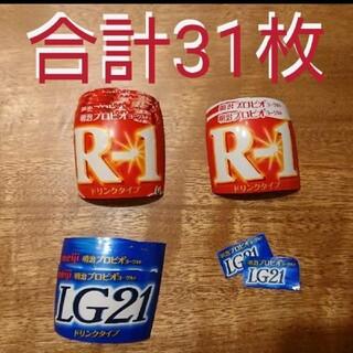 メイジ(明治)のLG21 R-1 応募券 合計31枚 まとめ売り(その他)