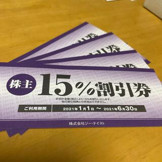 ジー・テイスト15%割引券(レストラン/食事券)