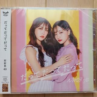 エヌエムビーフォーティーエイト(NMB48)のNMB48 だってだってだって 劇場盤 CD シングル(ポップス/ロック(邦楽))