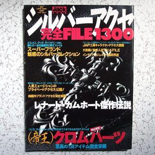 【送料無料】シルバーアクセ完全FILE1300 Jack特別編集 本 雑誌