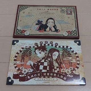 集英社 - 鬼滅の刃 20巻・21巻特装版 ポストカード・シール
