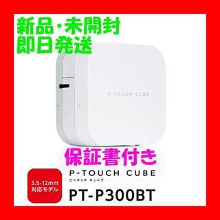 brother - ☆新品・未使用♡ブラザー スマホ接続用 PT-P300BT ラベルライター♡