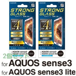 エレコム(ELECOM)の【2個セット】AQUOS sense3/ lite 液晶保護フィルム エレコム(保護フィルム)