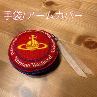 Vivienne Westwood - ヴィヴィアンウエストウッド 手袋 アームカバー