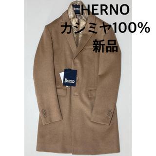 HERNO - 新品 定価約24万 ヘルノ メンズ カシミア100% チェスターコート 44