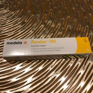 メデラ ピュアレーン100  7g   新品未使用