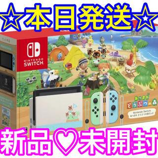 Nintendo Switch - 新品未開封★Switch 任天堂スイッチ本体 あつまれどうぶつの森 ニンテンドウ