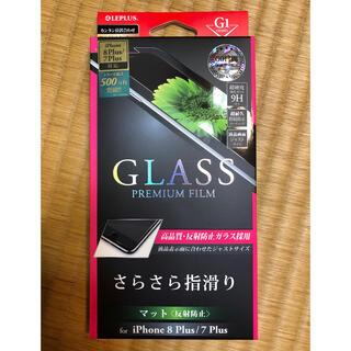 アップル(Apple)のiPhone7plus/8plusガラスフィルムマットタイプ(保護フィルム)