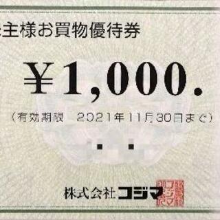 最新★コジマ 株主優待券 15000円分★ビックカメラ