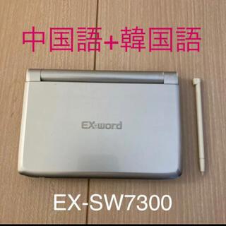 カシオ(CASIO)の電子辞書 EX word XD-SW7300 中国語 韓国語 朝鮮語 英語(その他)