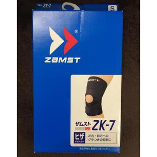 ザムスト(ZAMST)のザムスト膝サポーター ZK-7 Sサイズ新品未使用品(その他)