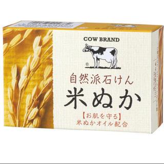 ギュウニュウセッケン(牛乳石鹸)の牛乳石鹸 自然派石けん<米ぬか>(ボディソープ/石鹸)