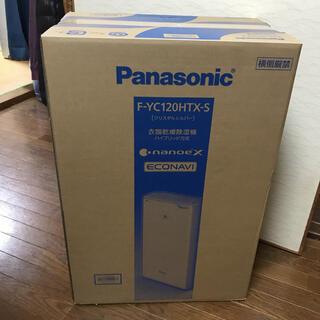 Panasonic - パナソニック 衣類乾燥除湿機 F-YC120HTX-S