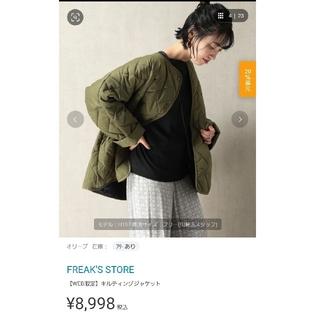 FREAK'S STORE - フリークスストア キルティングジャケット