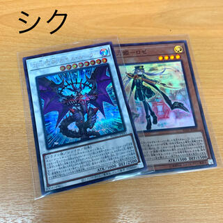 ユウギオウ(遊戯王)の混沌魔龍カオスルーラー シク1枚 おまけロゼ1枚(カード)