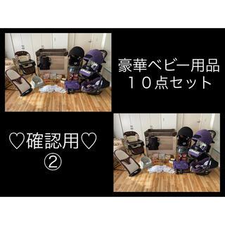 マキシコシ(Maxi-Cosi)の豪華ベビー用品10点セット ♡確認用♡②(自動車用チャイルドシート本体)