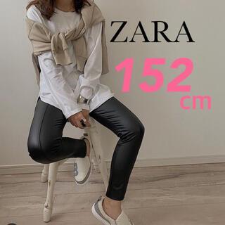 ZARA - 【新品】ZARA シーム入りラバー仕上げレギンス フェイクレザーレギンスパンツ
