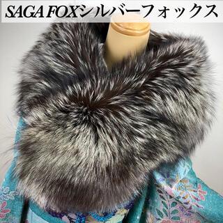 美品 高級【サガフォックス】シルバーフォックス ファーショールq763(振袖)