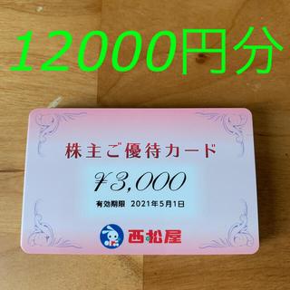 R112506西松屋株主優待券12000円分