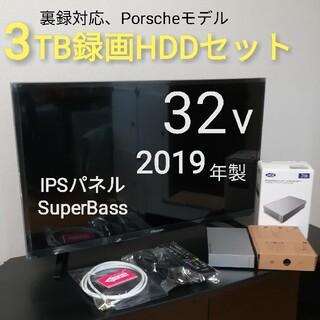 ★2019年製& 3TB録画/美品セット☆ 32型液晶テレビ IPSパネル/裏録