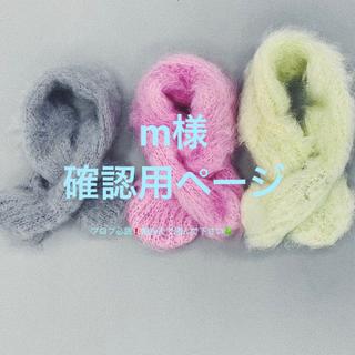 EDIT.FOR LULU - 即完売 新品 babymoh💘マフラーEDIT.FOR LULU