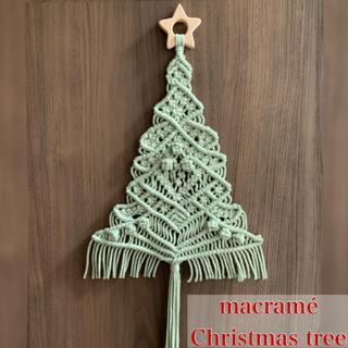 【数量限定】星ver. マクラメ クリスマス ツリー グリーン (70cm)