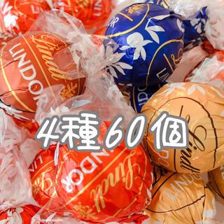 Lindt - リンツ リンドールチョコレート 4種60個