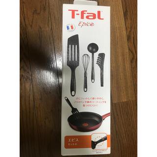 ティファール(T-fal)のティファール エピス 4点セット(調理道具/製菓道具)