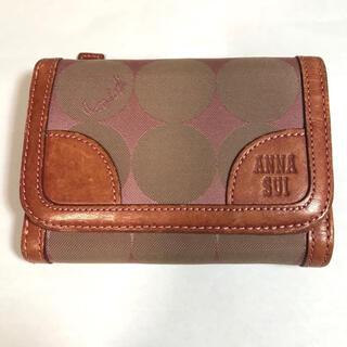 アナスイ(ANNA SUI)の【ANNA SUI アナスイ】中古 2つ折り財布 ブラウン(財布)