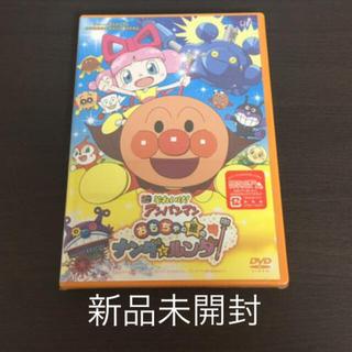 アンパンマン - アンパンマン DVD おもちゃの星のナンダとルンダ