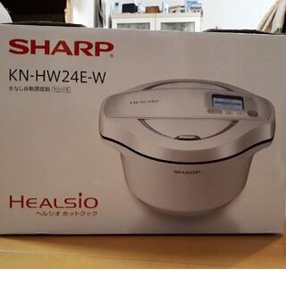 SHARP - 新品未使用! ヘルシオホットクック ホワイト KN-HW24E-W