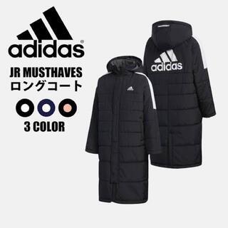 adidas - 新品半額 アディダス ロングコート ベンチコート 160 ジュニア キッズ