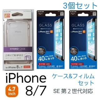 エレコム(ELECOM)の【3個セット】iPhone8/7/SE2 スマホケース&保護フィルム エレコム (iPhoneケース)