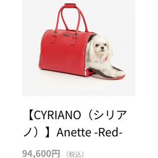 エアバギー(AIRBUGGY)の超美品 CYRIANO レザーキャリーバッグ(犬)