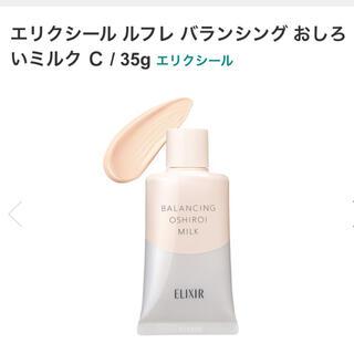 エリクシール(ELIXIR)のエリクシール おしろいミルク カバータイプ(化粧下地)