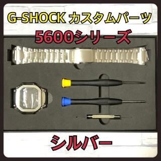 ジーショック(G-SHOCK)のG-SHOCK カスタム 交換用 メタル パーツ シルバー 5600 バンド(腕時計(デジタル))