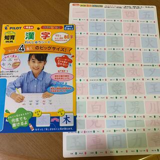 PILOT - PILOT スイスイおえかき 漢字練習シート 一年生