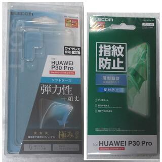 エレコム(ELECOM)の2セット HUAWEI P30 Pro用 ケースとフィルム 971+695(Androidケース)