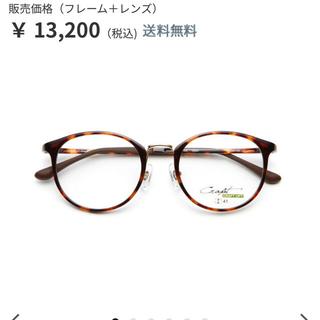 アヤメ(Ayame)のcrapt眼鏡(サングラス/メガネ)