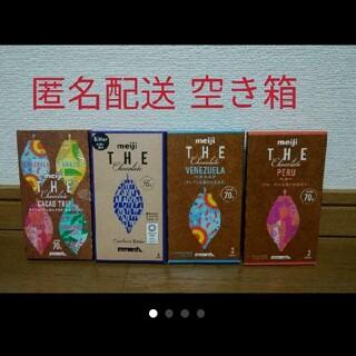 メイジ(明治)の明治 ザ チョコレート 空き箱(その他)