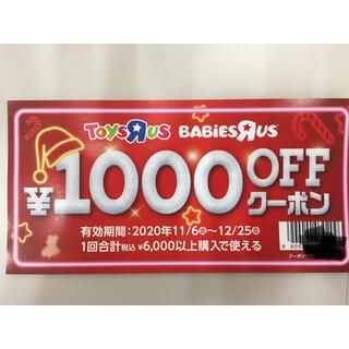 トイザラス(トイザらス)のトイザらス ベビーザらス 1000円OFF クーポン(ショッピング)
