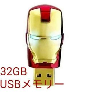 アイアンマン USBメモリー 32GB スライド式 LEDライト(PC周辺機器)
