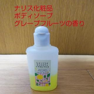 ナリスケショウヒン(ナリス化粧品)のボディソープ ナリス グレープフルーツの香り(ボディソープ/石鹸)
