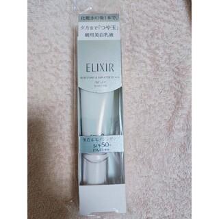 エリクシール(ELIXIR)の資生堂 エリクシール ホワイト デーケアレボリューション T+ 乳液 SPF50(化粧下地)