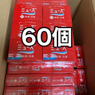 ミューズ石鹸 レギュラー(95g*3コ入*20セット)