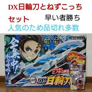 BANDAI - 鬼滅の刃 おもちゃセット DX日輪刀とねずこっち